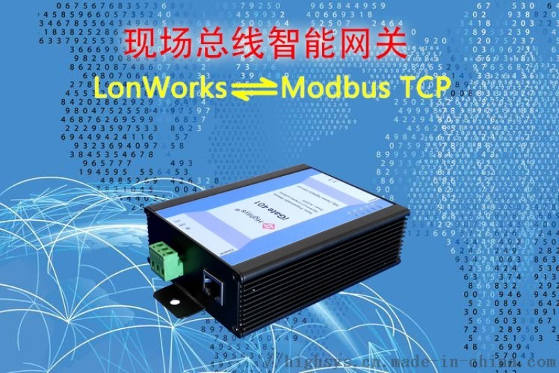 LonWorks转以太网   协议转换器