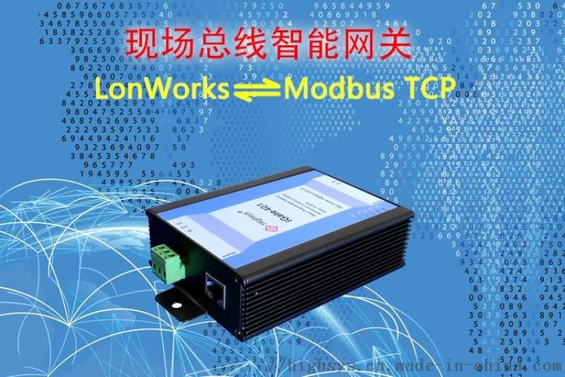 LonWorks转以太网** 协议转换器