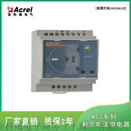 安科瑞智能剩余电流继电器 安科瑞ASJ10-LD1C 导轨式安装