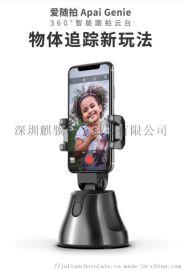 智能跟云拍台对接抖音快手物体跟踪摄像随拍手机支架