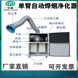 移动单臂脉冲滤筒除尘器车间烟尘收集器小型自动吸烟机