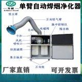 移動單臂脈衝濾筒除塵器車間煙塵收集器小型自動吸煙機