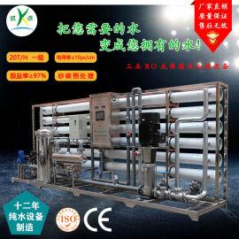 工业大型30吨/h反渗透水处理设备