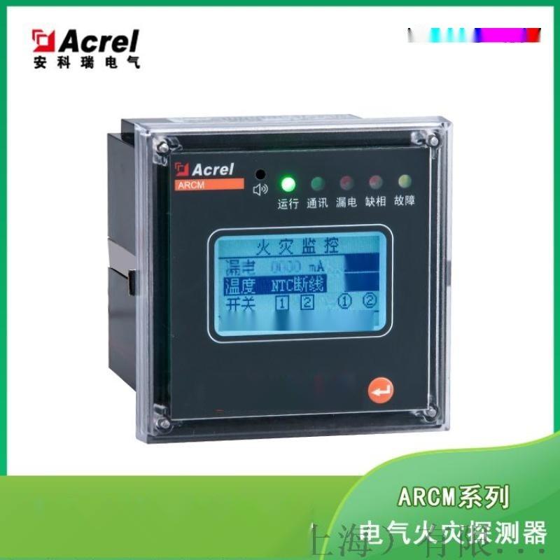 剩余电流是电气火灾监控探测器 安科瑞ARCM-T16