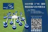 2020广州国际物流装备与技术暨冷链物流展览会