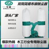 濟南華晨焊接煙塵淨化器除塵器
