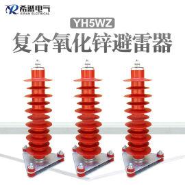 YH5WZ-42/134电站型氧化锌避雷器