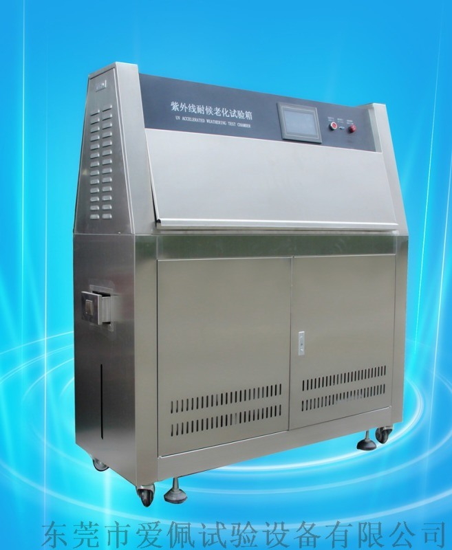 荧光紫外灯老化试验箱 紫外强度检测仪