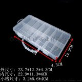 217手提式14格透明元件盒pp塑料盒螺絲收納盒