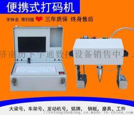 金属刻字机宇通数控适用于金属打标