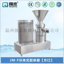 分体式不锈钢卫生型食品级胶体磨羊汤研磨机胶磨机