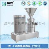 分體式不鏽鋼衛生型食品級膠體磨羊湯研磨機膠磨機