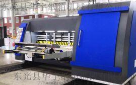 纸箱机械,华宇C型全自动三色模切机
