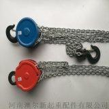 环链圆形手拉葫芦  手动吊运葫芦  斤不落