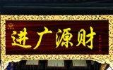 四川實木匾牌指示牌宣傳欄加工定製