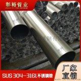 316l不锈钢圆管79*3.0打包机械用管