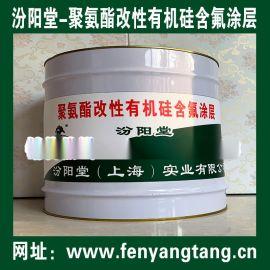 聚氨酯改性有机硅含 涂层、防水防腐、大坝的面板防渗