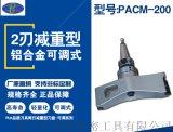 2刃减重型刀盘PACM-160-FMA25.4