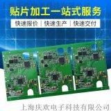 上海浦东区 SMT加工 PCBA加工 电子产品加工