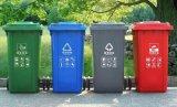 嘉峪關分類垃圾桶120升,120升塑料垃圾桶哪種好用