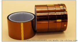 阻燃绝缘高温胶带 防静电胶带 厂家可模切冲型