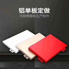 纵向式外墙造型铝单板 横向式造型幕墙铝单板定制厂家