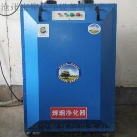 电焊机除烟除尘设备 焊接烟雾净化器  厂家直销