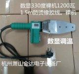 金奥330度PPR数显调温大功率热熔器 1200W