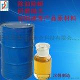 印刷油墨中推荐用湿润剂原料异丙醇酰胺DF-21