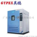 广州多段式恒温恒湿试验机