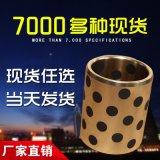 廠家直銷高力黃銅石墨銅套 自潤滑直線軸承銅套