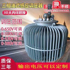 TJSA-600kva三相油浸式自冷感应调压器