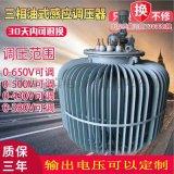 TJSA-600kva三相油浸式自冷感應調壓器