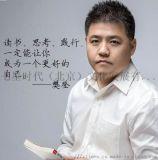 樊登演出经纪公司电话18612622212