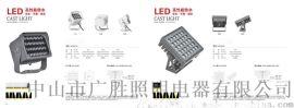 广顺牌LED投射灯照墙专用质保3年