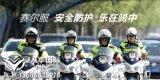 巡特警大队骑行服,厂家直销骑行服,警采中心入围产品