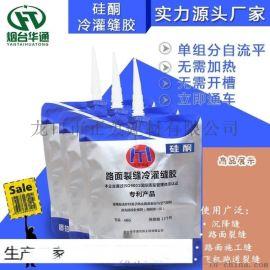 吉林通化路面冷灌缝胶生产厂家可定制颜色