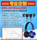 ANC主动降噪头戴式蓝牙耳机方案
