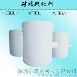 硅橡胶铂金硫化剂 无味、无毒、且抗黄性特佳