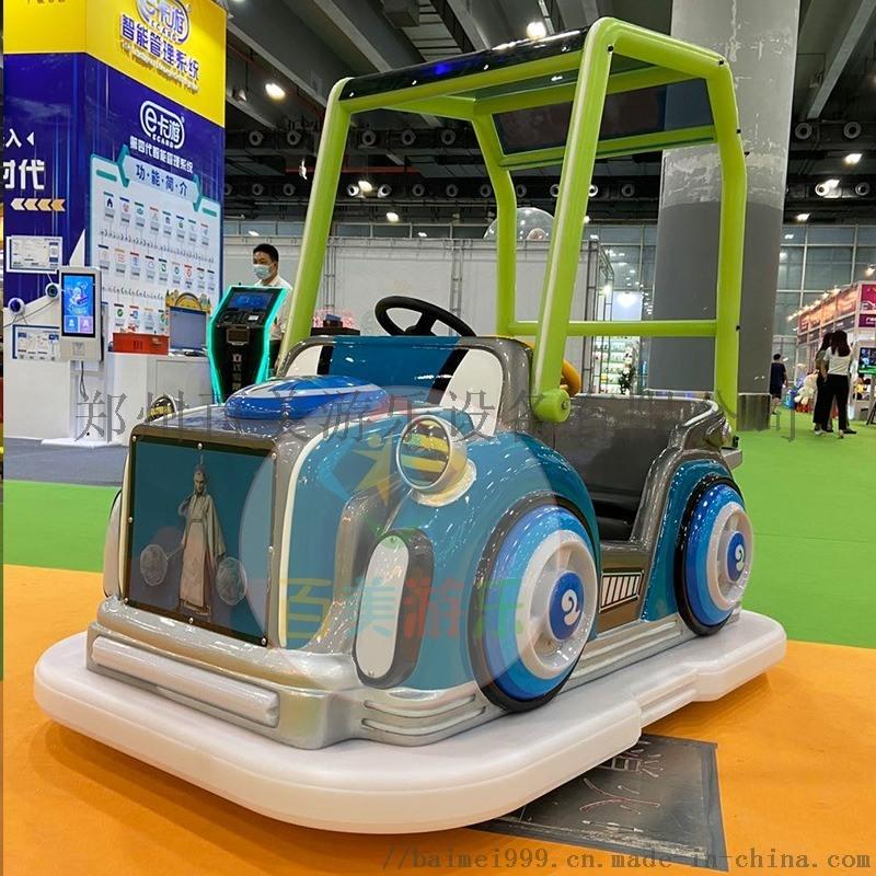 2020百美又出新款梦幻公主车碰碰车新品上市