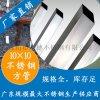 佛山不鏽鋼方管 永穗牌不鏽鋼方管 華南十大品牌商家