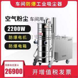 艾普惠防爆吸塵器PH1020EX化工廠吸取粉塵