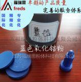 蓝色彩色氧化锆粉 江苏福瑞思彩色氧化锆粉