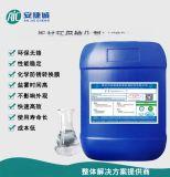 铝材环保钝化剂AJC8011
