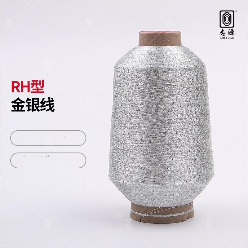 志源纺织 现货供应RH型有色金银线金银丝 大朗货源大量批发