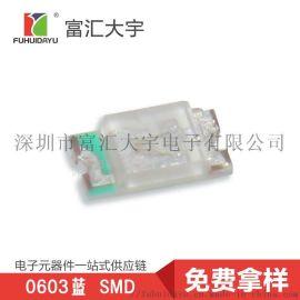 LED贴片灯 深圳灯珠0603蓝灯