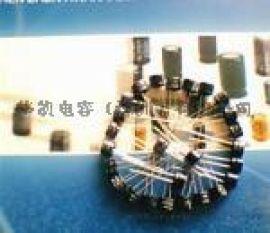超小型电解电容器 轴向电解电容器 卧式电解电容器