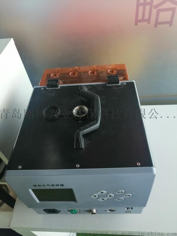 LB-6120型综合大气采样器(加热型&恒温型)