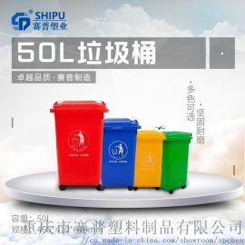 重庆50升带轮塑料垃圾桶/带轮带盖移动垃圾桶