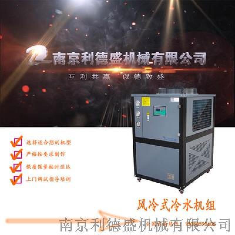 冷水机,冷水机组,冷水机厂家,南京冷水机厂家